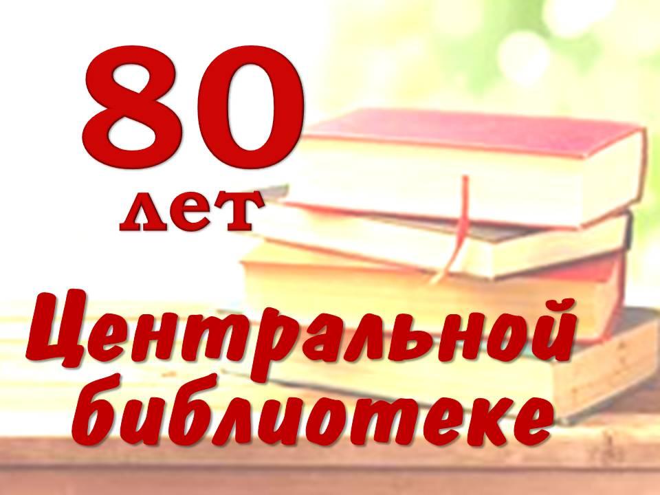 80 лет библиотеке