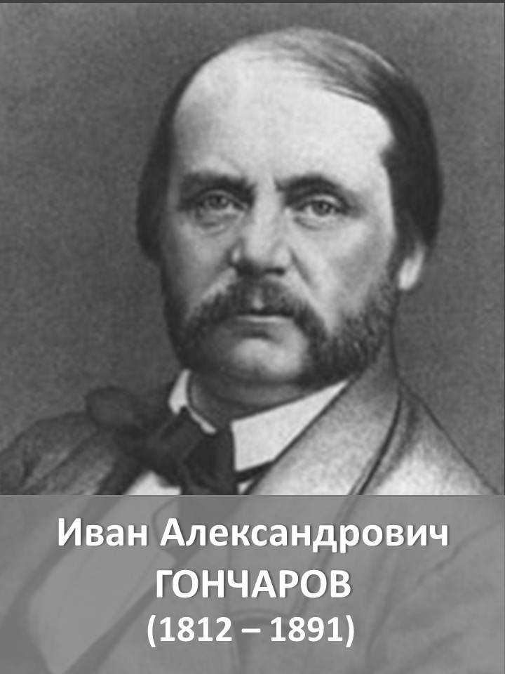 Гончаров