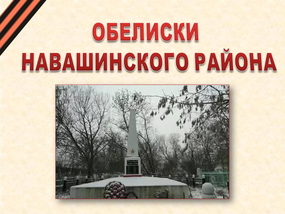 Обелиски Навашинского района