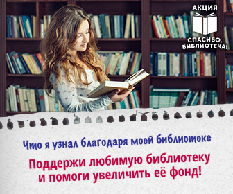 Спасибо библиотека