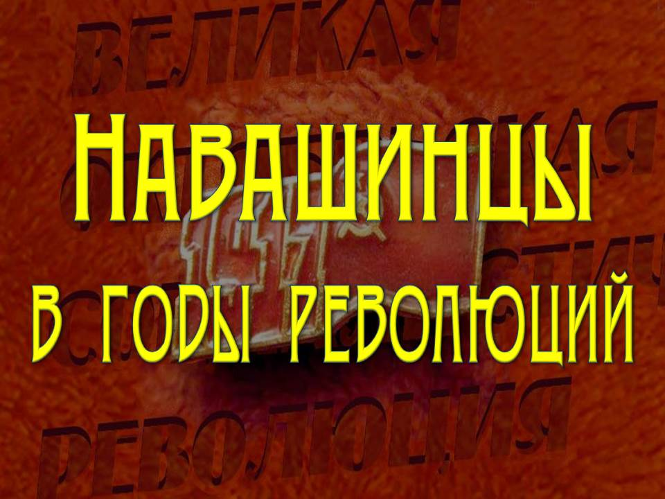 Навашинцы в годы революции